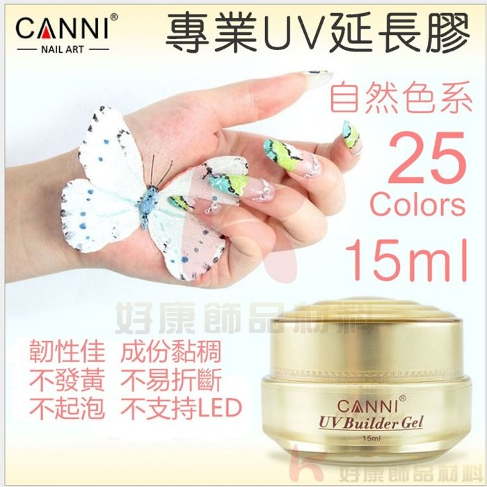 ~CANNI UV 延長膠~15ml 可卸式光療建構凝膠建構膠美甲法式延長凝膠半透明果凍色