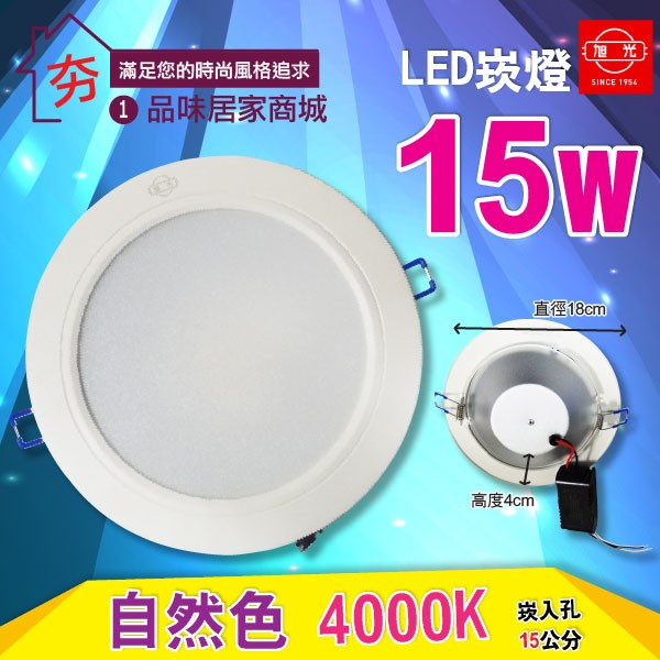 ~夯~旭光LED 崁燈15W LED 節能面板光源漢堡燈崁入孔15cm ~自然色4000K
