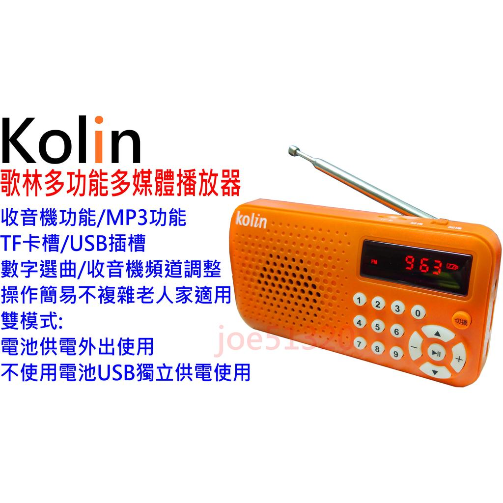 ~喬升~Kolin 歌林多媒體播放器一年保雙供電USB FM 音箱收音機隨身碟記憶卡TF