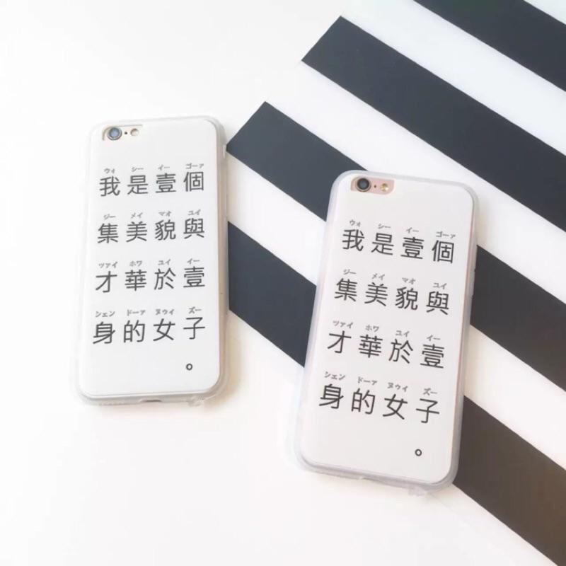 集結美貌與才華的iphone 手機殼
