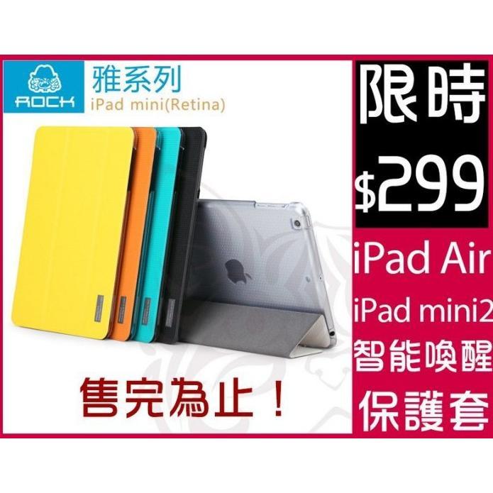 PureOne ROCK iPad Air 雅系列保護套~C APL P54 ~iPad5