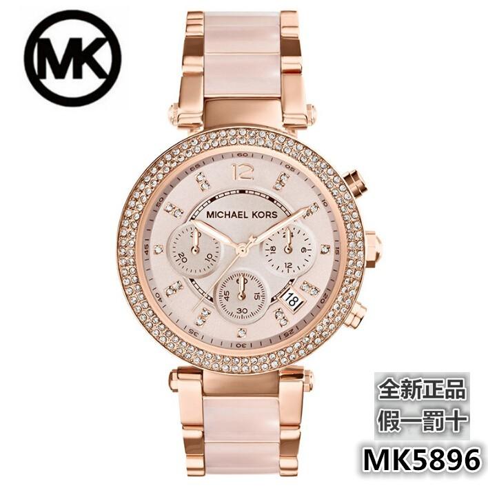 正品michael kors 手錶女士鑲鑽粉色玫瑰金 潮流手錶三眼防水鋼帶 女錶mk589