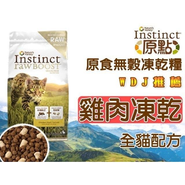 底價屋11 3 磅一包可超取原點Instinct 無穀凍乾全貓配方無穀雞肉凍乾11 3 磅