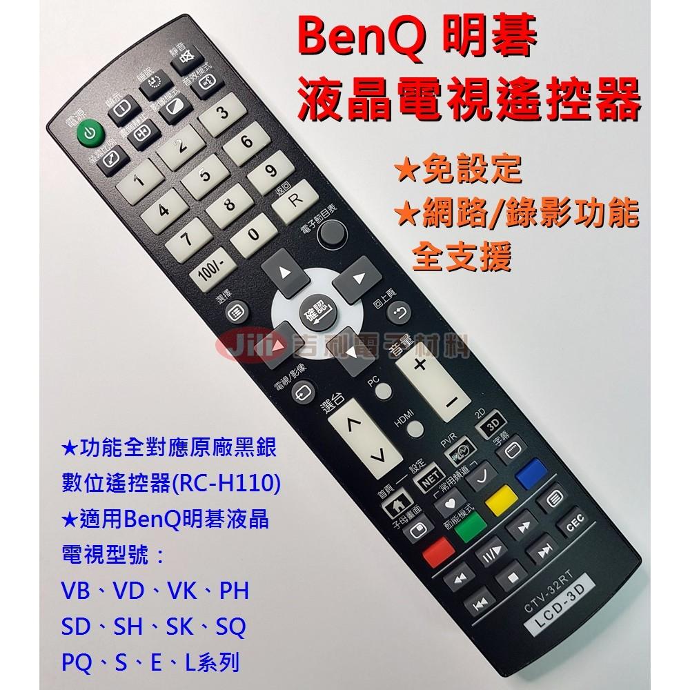 免設定BenQ 明碁液晶電視遙控器 黑銀 遙控器RC H110 全支援S32 5500 V