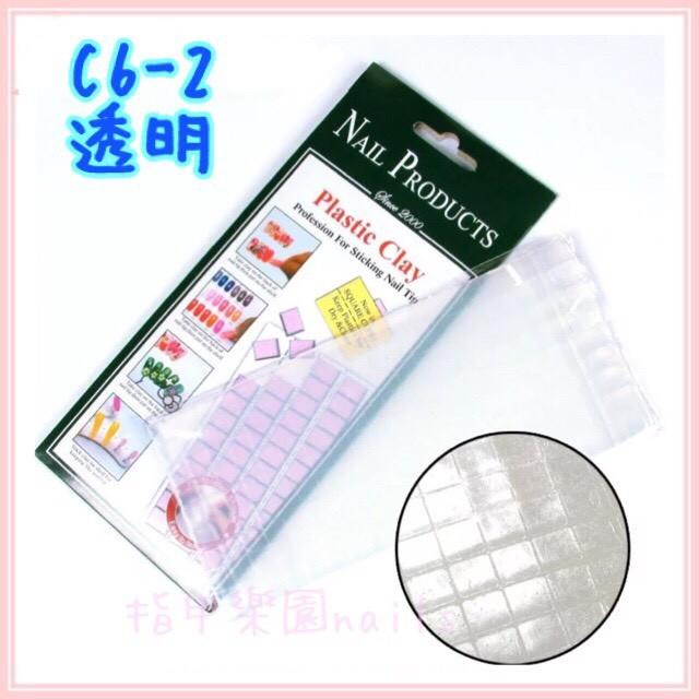 ~指甲樂園nails ~美甲工具甲片固定無痕膠萬能黏土,可重複 甲片練習好幫手 ~C6 ~