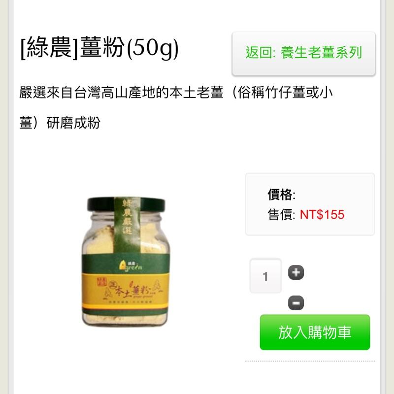 [綠農]本土薑粉50g 高山契作竹薑)