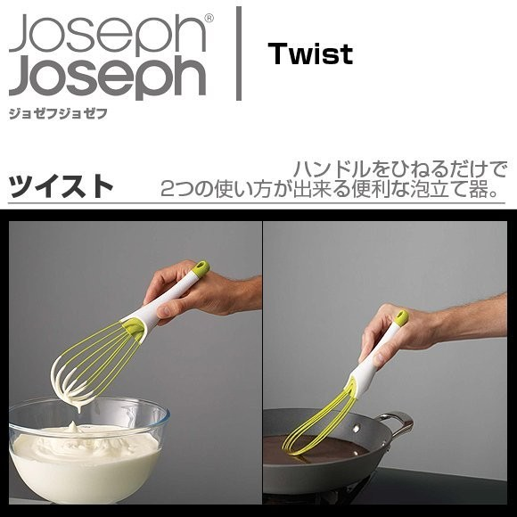 ~東西賣客~JosephJoseph 打奶泡棒攪拌棒收納方便