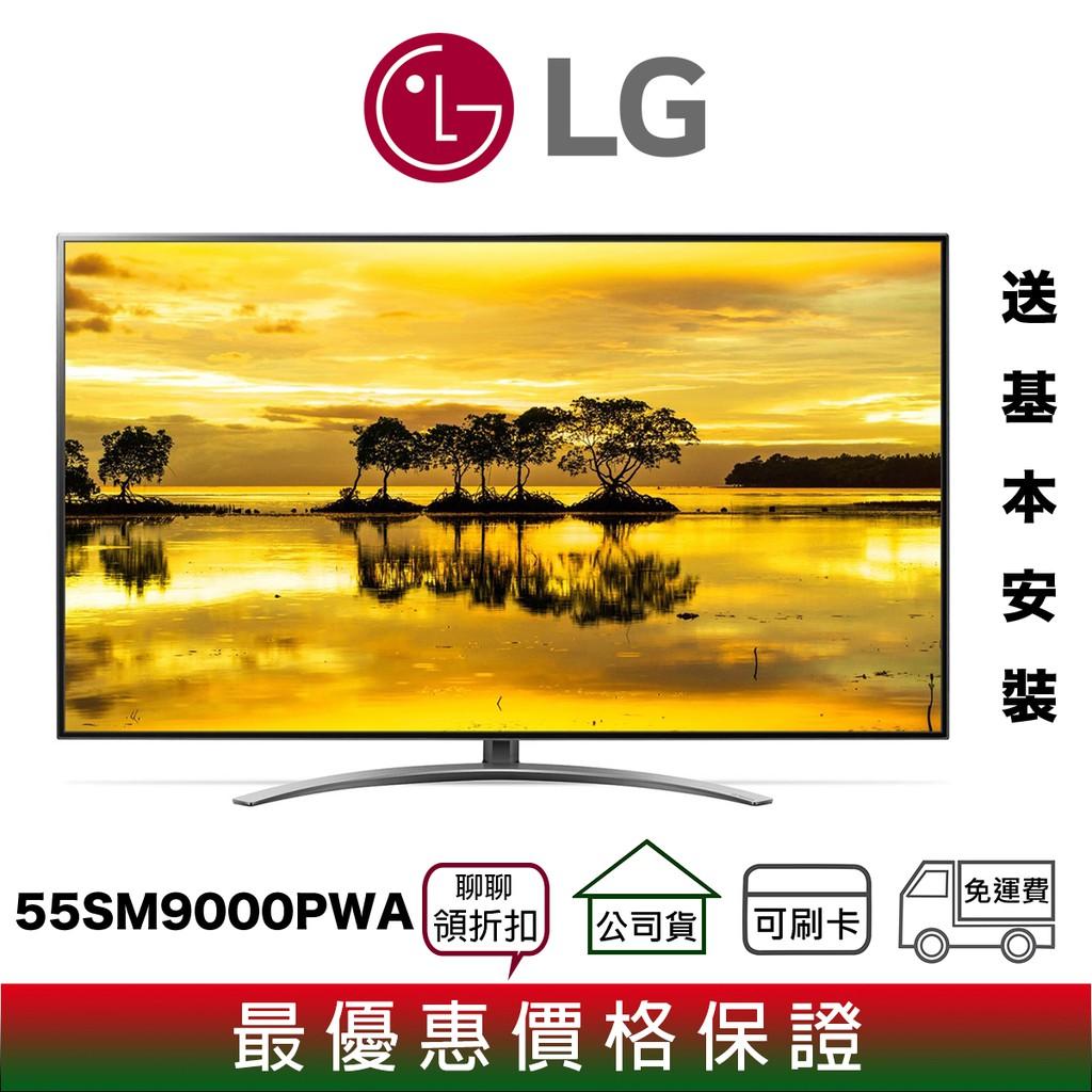 LG 樂金 55SM9000PWA 55吋 4K HDR 智慧聯網 電視