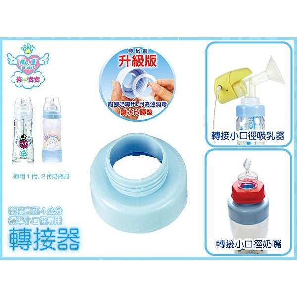 【第一寶寶轉接環】寬口徑同新安怡AVENT 轉換 口徑奶嘴貝親貝瑞克8 代美樂電動吸乳器單
