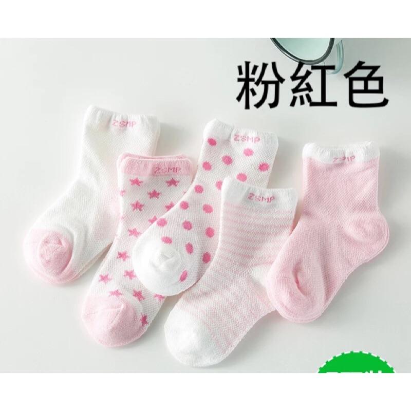 五雙裝 薄款純棉透氣網眼男女童寶寶襪子新生兒嬰兒短襪