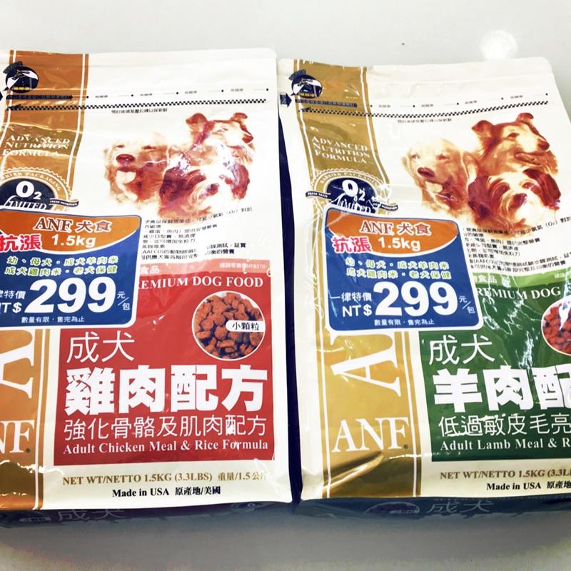 Anf 成犬羊肉雞肉1 5kg 3kg