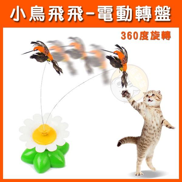 ~躲貓貓~小鳥飛飛逗貓轉盤自動旋轉逗貓棒擬真電動360 旋轉逗貓玩具~另售替換小鳥頭~