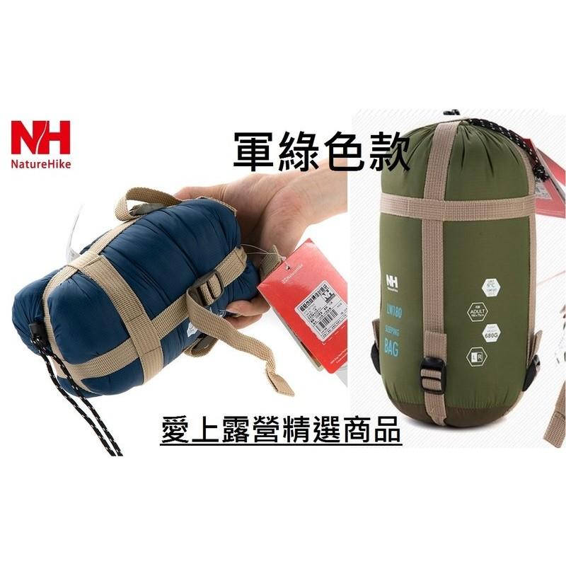 愛上露營四季 軍綠色NH Naturehike 睡袋可當內膽9 度以上極限5 度C 露營戶