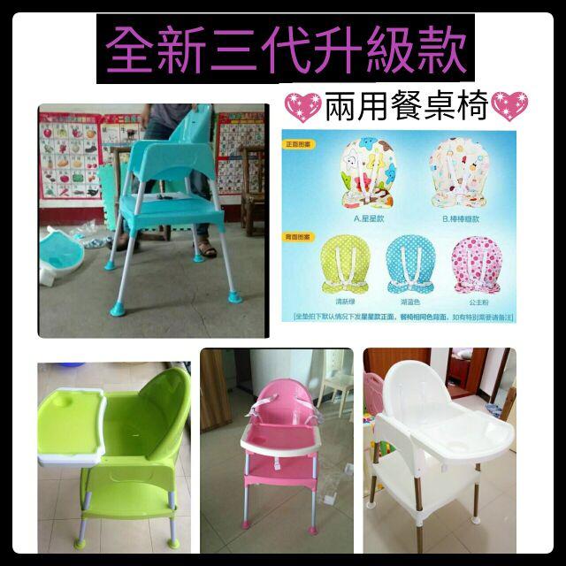 2016  升級版兩用兒童餐桌椅