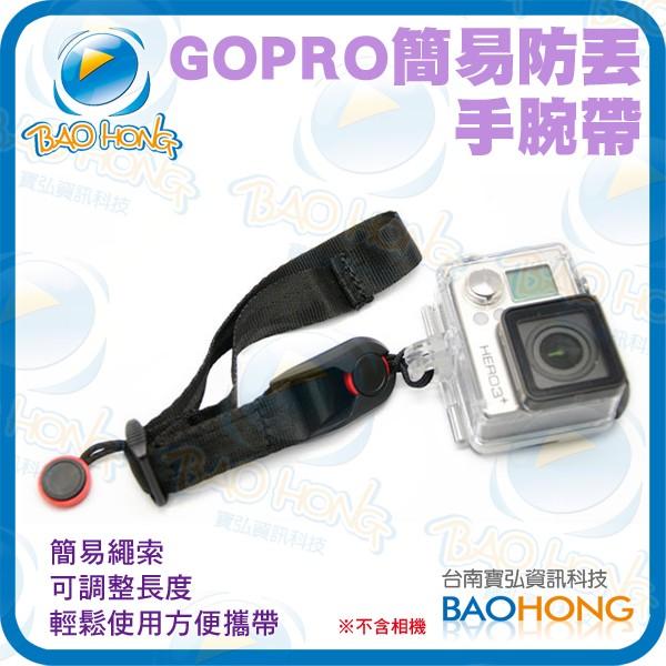 GOPRO HERO 3 4 SJ4000 主機防丟手腕帶簡易防丟手環防脫落防丟繩安全掛繩