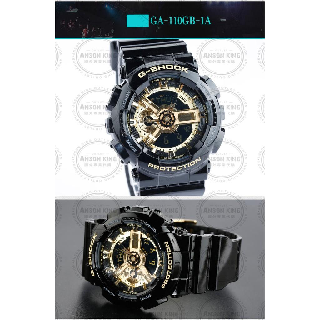 國外 CASIO G SHOCK GA 110GB 1A 黑金霸魂防水手錶腕錶電子錶男女錶
