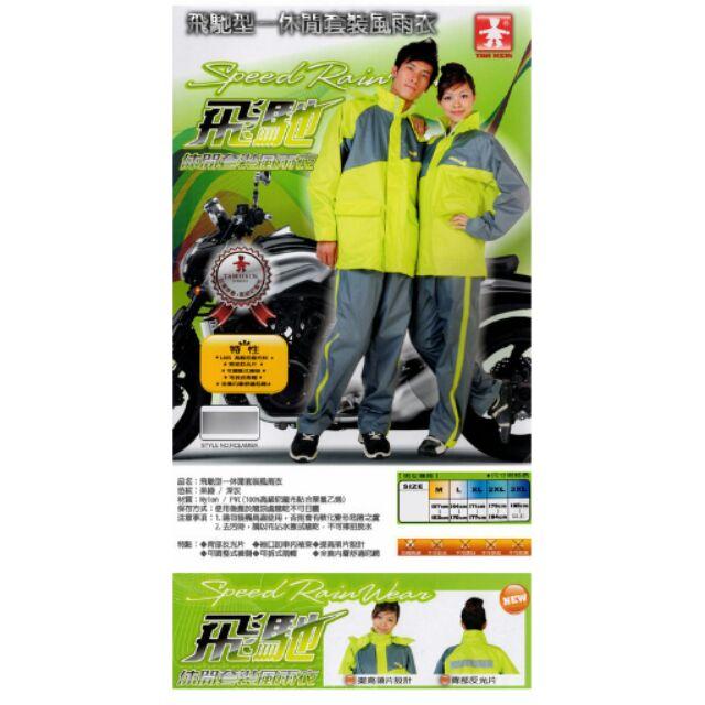 達新牌雨衣~飛馳型休閒套裝風雨衣果綠2 件雨衣新上市 中一套730 元可 鶯歌