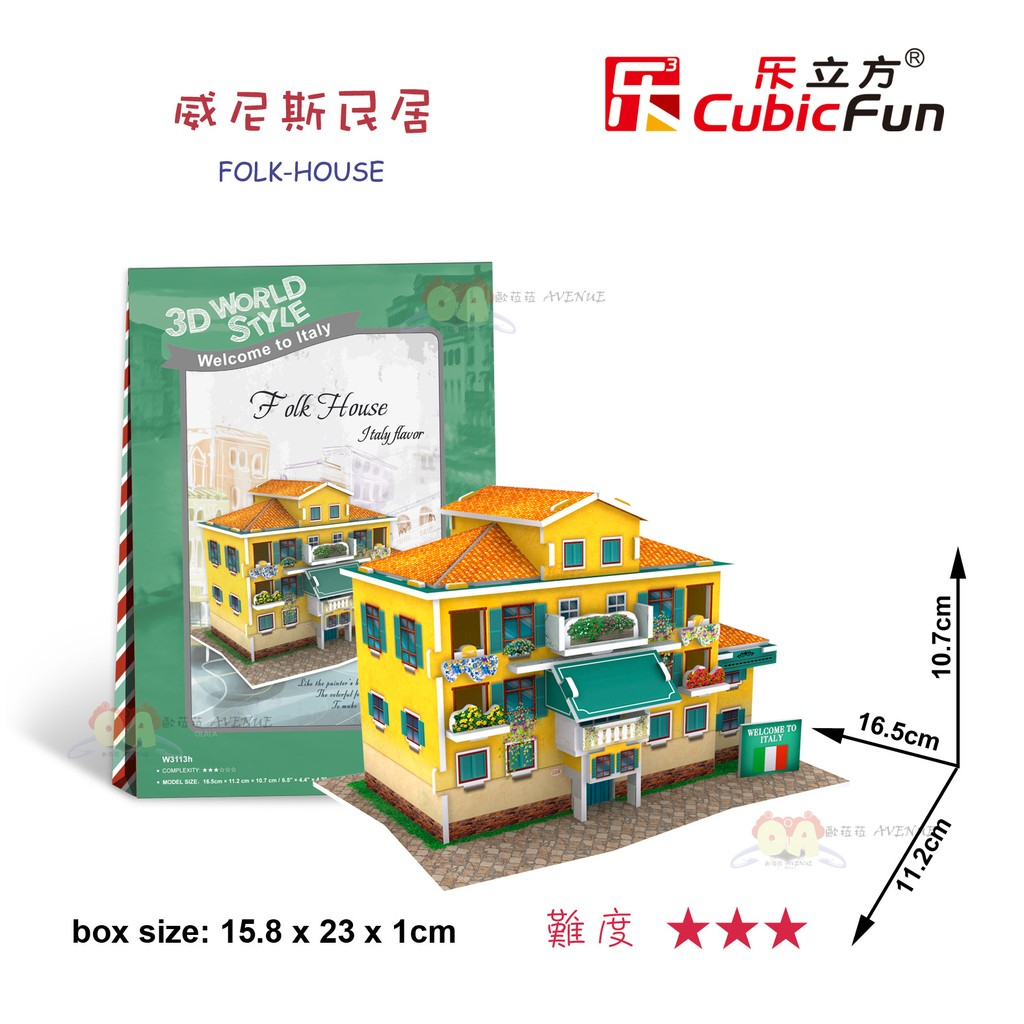 歐菈菈W3113h Cubic Fun 樂立方3D 立體拼圖世界風情威尼斯民居生日兒童節聖