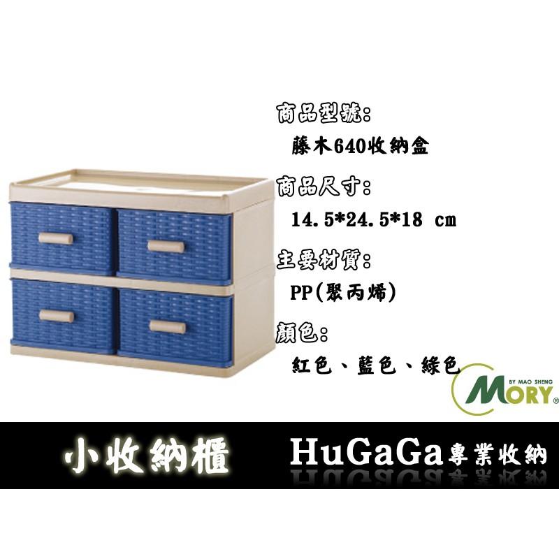 HuGaGa 收納館™~MORY 藤木640 桌上雙層收納櫃4 小抽~茂盛整理箱文件櫃化妝