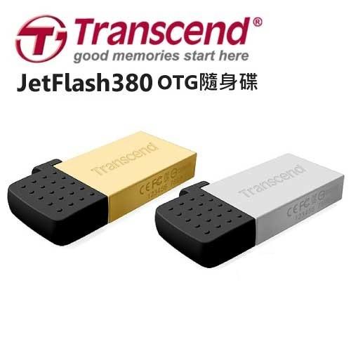 含稅創見JetFlash 380 JF380 OTG USB2 0 8G 16G 32G