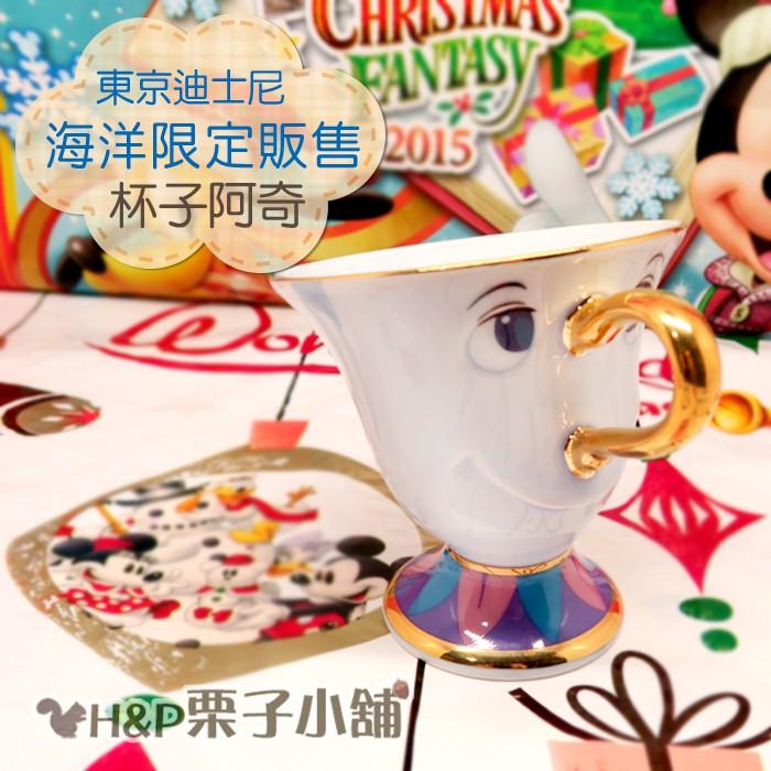 阿奇杯子東京迪士尼海洋限定美女與野獸茶杯 茶具 杯子 H P 栗子小舖