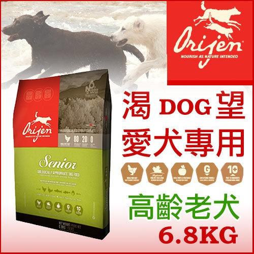 ~加拿大Orijen 渴望~~WDJ ~高齡犬低卡飼料6 8kg