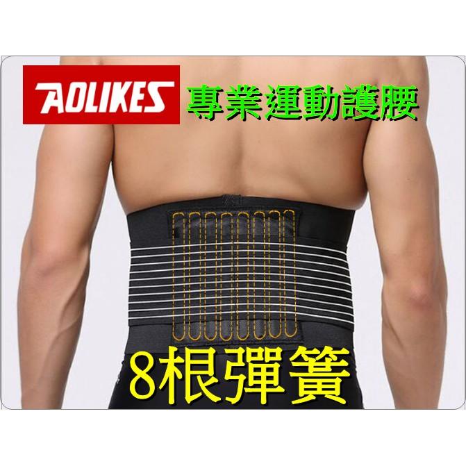買一送四 護腰帶8 根彈簧超強支撐力 防護高透氣高彈性護腰護脊椎束腹束腰復健