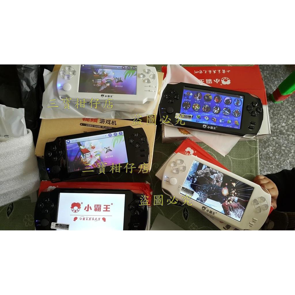 小霸王遊戲機掌機psp 懷舊大屏S9000A 可充電FC 掌上游戲機兒童GBA 精緻做工