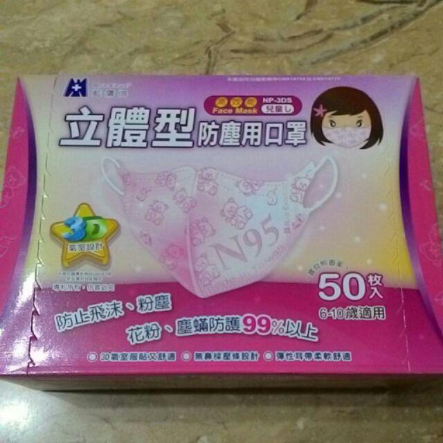 通通有 不必問藍鷹牌6 10 歲立體防塵用兒童口罩藍色,粉色 NP 3DS