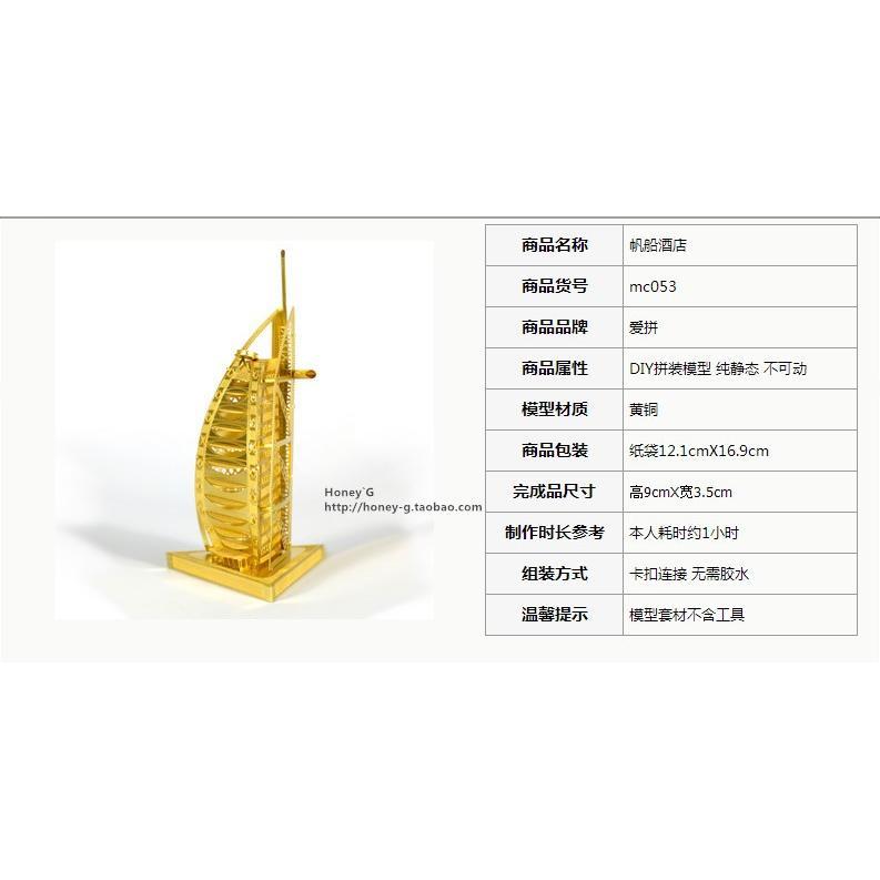3D 立體金屬拼圖掌中型帆船飯店金色