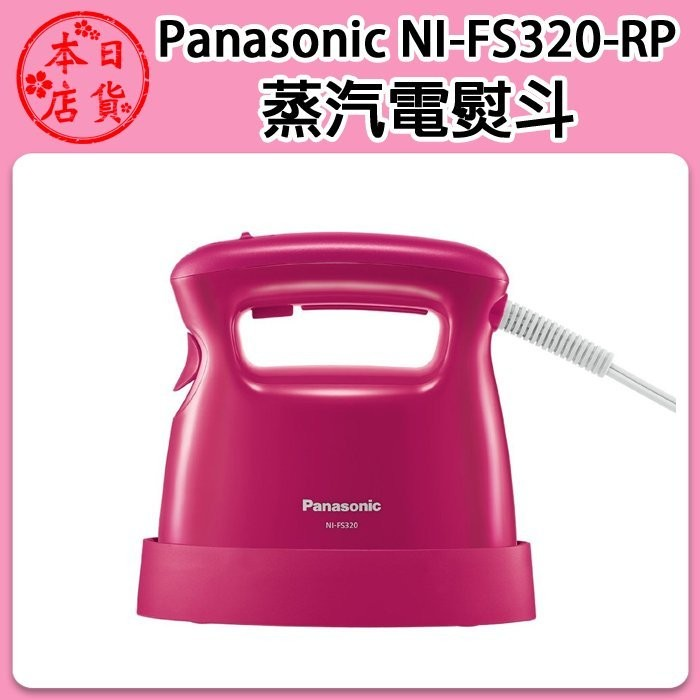❀日貨 ❀在庫中Panasonic NI FS320 蒸氣熨斗燙衣服迷你熨斗除菌除臭