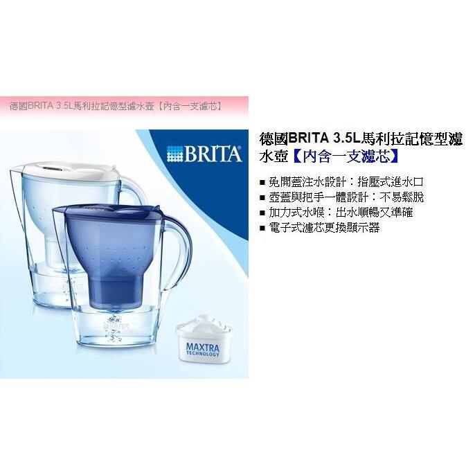 ~德國BRITA ~德國BRITA 3 5L 馬利拉濾水壺~ 一支濾芯~藍色、白色 出貨