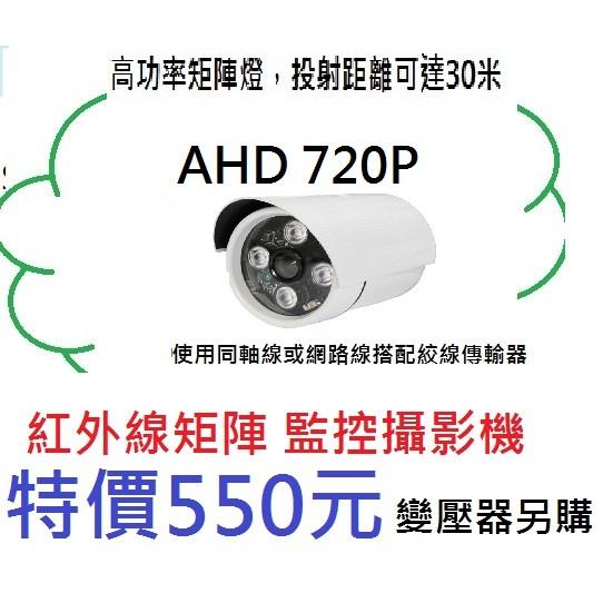 720P 百萬高清畫素AHD 雙模式紅外線監控攝影機 大廠 1 年4mm 6mm