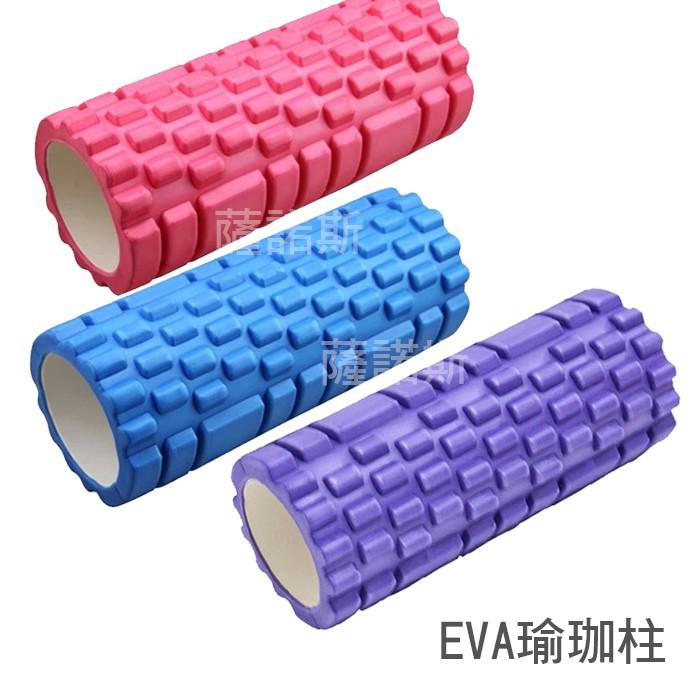 EVA 瑜伽柱滾輪滾筒Roller 狼牙棒瑜珈墊按摩滾筒按摩瑜珈棒