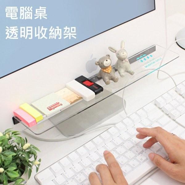 電腦桌透明收納架桌面收納辦公用品文具~3I023 ~