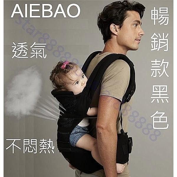 6610 普通及韓國凳芯二款附中文說明愛兒寶AIEBAO 網狀透氣省力款雙肩腰凳揹帶坐墊式