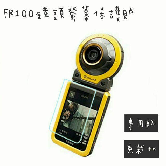 免裁切Casio FR100 滿版超薄保護貼鏡頭FR 100 fr 卡西歐EX FR100