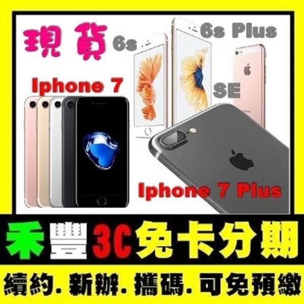 ~禾豐3C ~蘋果Apple Iphone7 Plus I7 I7 免卡 搭門號免預繳12