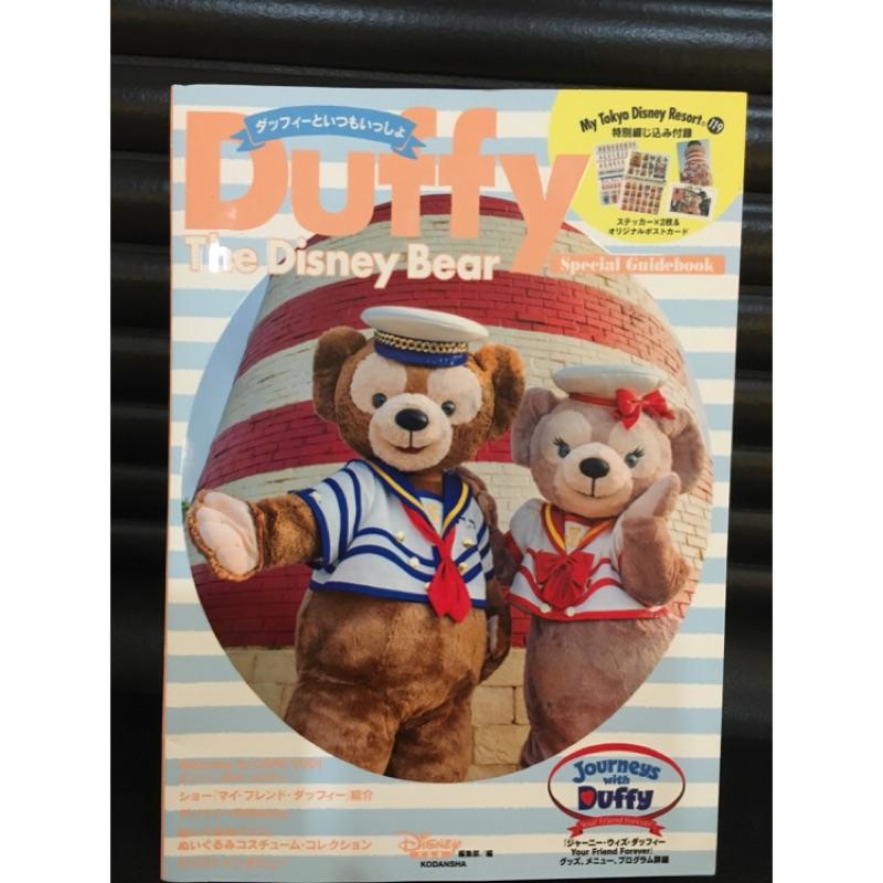My tokyo disney resort 講談社達菲特刊Duffy Guidebook