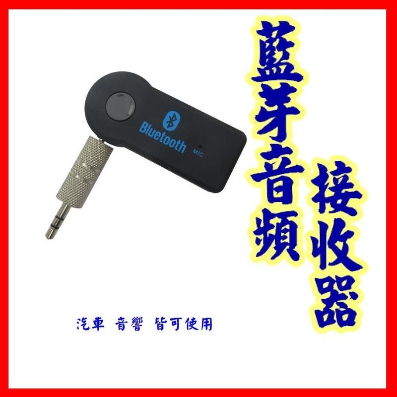 聽歌神器藍芽音頻接收器藍芽適配器車用免提汽車AUX 藍芽接收器無線免提車載音箱