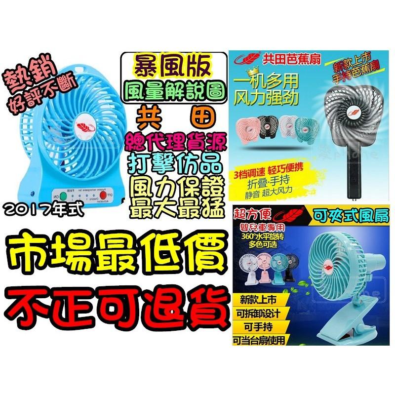 100 共田正品F95B 暴風版共田F9 F10 芭蕉扇USB 風扇小風扇迷你風扇手持風扇