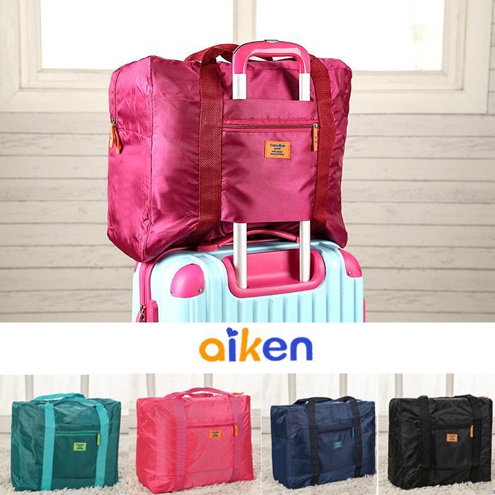 ~艾肯居家 館~新 收納摺疊旅行包輕便旅行包收納包行李箱登機行李箱收納袋化妝包 包四色