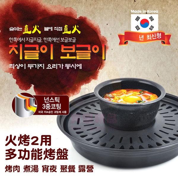 韓國Daewoongworld 火烤2 用烤盤