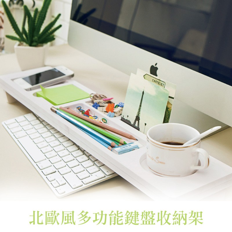 北歐風多 鍵盤收納架不 超取桌面收納省空間滑鼠墊桌上型電腦筆電書架電腦桌辦公室文具電腦鍵盤