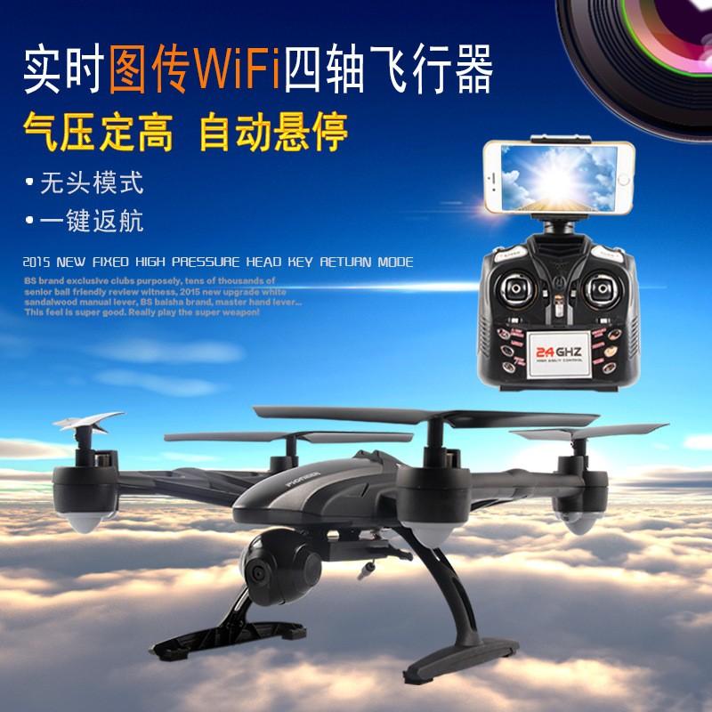 ~晴天寶貝~JD 金星達509W 氣壓定高WIFI 傳輸FPV 可手機遙控四軸飛行器遙控飛