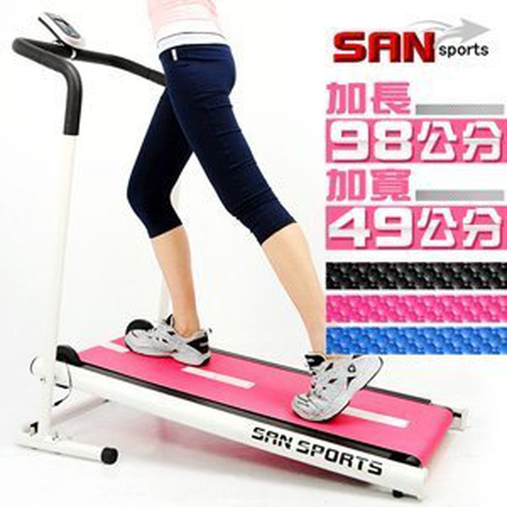 SAN SPORTS 特大號迷你跑步機 C128 133 小迷跑健走跑步機 健身車踏步機