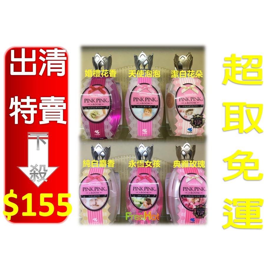 ~99  ~ 155 小林製藥Sawaday PINK PINK 玫瑰室內香水芳香劑擴香瓶