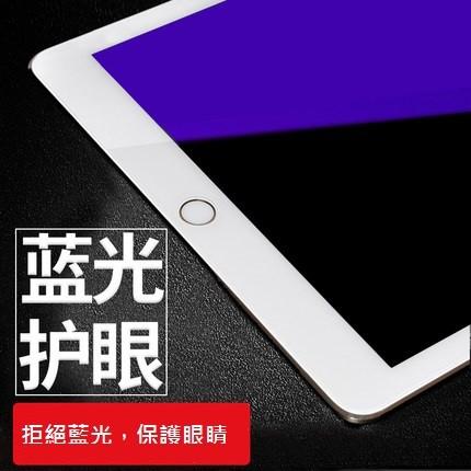 蘋果iPad Pad mini mini2 mini3 mini4 抗藍光紫光平板玻璃鋼化