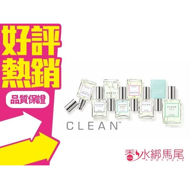 ◐香水綁馬尾◐CLEAN 香水空瓶分裝5ML RAIN 浴後清新極致純淨清新同名森林沐浴溫