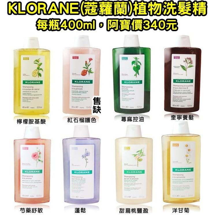 法國KLORANE 蔻蘿蘭洗髮精,每瓶400ml , 340 元